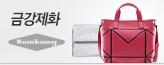 금강제화/레노마 (가방)_premium banner_1_쇼핑여행공연_/deal/adeal/342427