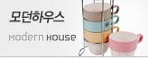 모던하우스_premium banner_2_쇼핑여행공연_/deal/adeal/342685