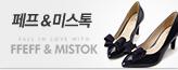 페프&미스톡_premium banner_4_쇼핑여행공연_/deal/adeal/341907