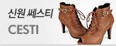 신원CESTI_premium banner_4_쇼핑여행공연_/deal/adeal/340345