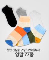 발사랑 F/W 양말_today banner_5_/deal/adeal/344938