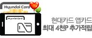 현대카드(앱카드30일)_top event banner_2_http://www.wemakeprice.com/promotion/hdcard140915_top event banner_0_http://www.wemakeprice.com/promotion/hdcard140915