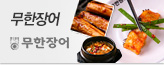 무한장어_premium banner_1_서울경기_/deal/adeal/346681