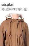 ab.plus 겨울역시즌아우터 42종_rightevent banner bottom_2_/deal/adeal/347271