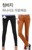 위프걸팬츠_rightevent banner bottom_3_/deal/adeal/345720