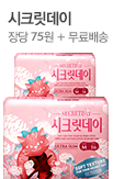 시크릿데이_rightevent banner bottom_4_/deal/adeal/346437