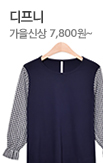 디프니 티셔츠_rightevent banner bottom_5_/deal/adeal/346430