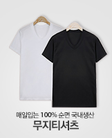 무지티셔츠_today banner_3_/deal/adeal/344626