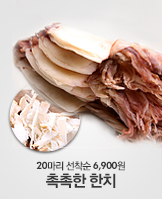 한치_today banner_2_/deal/adeal/342525