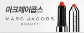 MarcJacobs Beauty_premium banner_5_쇼핑여행공연_/deal/adeal/342632