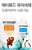 에티튜드 유아세제_rightevent banner bottom_1_/deal/adeal/347532