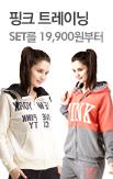 핑크트레이닝_rightevent banner bottom_4_/deal/adeal/348520
