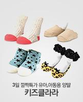 키즈클라라&니콜라양말_today banner_4_/deal/adeal/348835