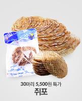 쥐포30마리_today banner_6_/deal/adeal/348979