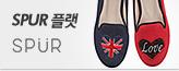 spur 수제화_premium banner_5_쇼핑여행공연_/deal/adeal/349582