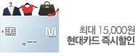 현대카드_top event banner_1_http://www.wemakeprice.com/promotion/hdcard141001_top event banner_0_http://www.wemakeprice.com/promotion/hdcard141001