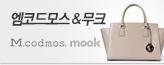 엠코드모스 & 무크 미세 스크래치전 초특가_premium banner_1_쇼핑여행공연_/deal/adeal/352939