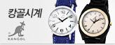 캉골, 2014F/W신상 시계_premium banner_2_쇼핑여행공연_/deal/adeal/349778