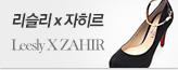 리슬리 X 자히르 콜라보_premium banner_3_쇼핑여행공연_/deal/adeal/351352