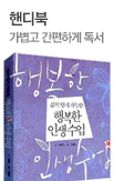 베스트 핸디북_rightevent banner bottom_4_/deal/adeal/352393
