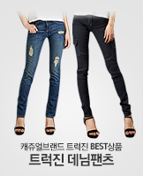 TRUCK JEANS 41종_today banner_4_/deal/adeal/344813