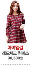 10/2_아이엠걸_rightevent banner top_2_/deal/adeal/351347
