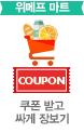 늘장보기_pluszone_top banner_1_http://www.wemakeprice.com/promotion/fridge