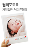 딥씨포토북(광고추가)_rightevent banner bottom_6_/deal/adeal/358895