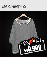 달리샵 블라우스_today banner_3_/deal/adeal/356257
