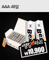 건전지_today banner_5_/deal/adeal/326969