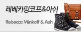 레베카밍코프&아쉬_premium banner_4_쇼핑여행공연_/deal/adeal/362601