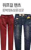 위프걸 팬츠_rightevent banner bottom_2_/deal/adeal/367450