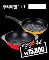에코라믹 후라이팬 26cm_today banner_4_/deal/adeal/364861