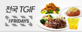 TGIF_premium banner_1_쇼핑여행공연_/deal/adeal/366632