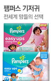 팸퍼스 이지업 한정수량_rightevent banner bottom_6_/deal/adeal/370286