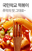 국민학교떡볶이_rightevent banner bottom_3_/deal/adeal/318102