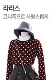 사랑스런 라라스 코디룩_rightevent banner bottom_1_/deal/adeal/367998