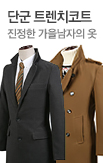 단군 트렌치모직코트_rightevent banner bottom_1_/deal/adeal/366776