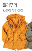 릴리푸리_rightevent banner bottom_5_/deal/adeal/364407
