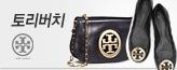 Tory Burch토리버치_premium banner_1_서울경기_/deal/adeal/360736
