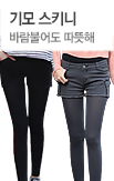 지기젠 팬츠(토일)_rightevent banner bottom_4_/deal/adeal/374397