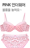 PINK브라셋트 37차(토일)_rightevent banner bottom_2_/deal/adeal/369968