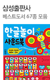 삼성출판사 베스트(토일)_rightevent banner bottom_6_/deal/adeal/368155