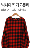 빅사이즈 수맘F/W(토일)_rightevent banner bottom_1_/deal/adeal/370260