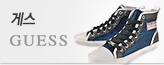 GUESS, 스니커즈 특별가 SALE_premium banner_5_쇼핑여행공연_/deal/adeal/377611