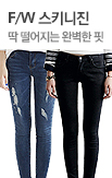 마이블린, F/W 스키니진! 56종_rightevent banner bottom_2_/deal/adeal/376655