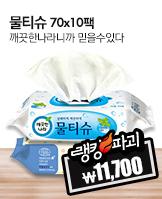 깨끗한나라_today banner_2_/deal/adeal/344280