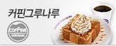 커핀그루나루_premium banner_1_쇼핑여행공연_/deal/adeal/373225