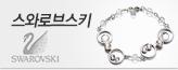 正品스와로브스키 쥬얼리_premium banner_2_쇼핑여행공연_/deal/adeal/358368