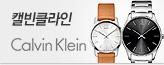 켈빈클라인 럭셔리워치_premium banner_4_쇼핑여행공연_/deal/adeal/371250